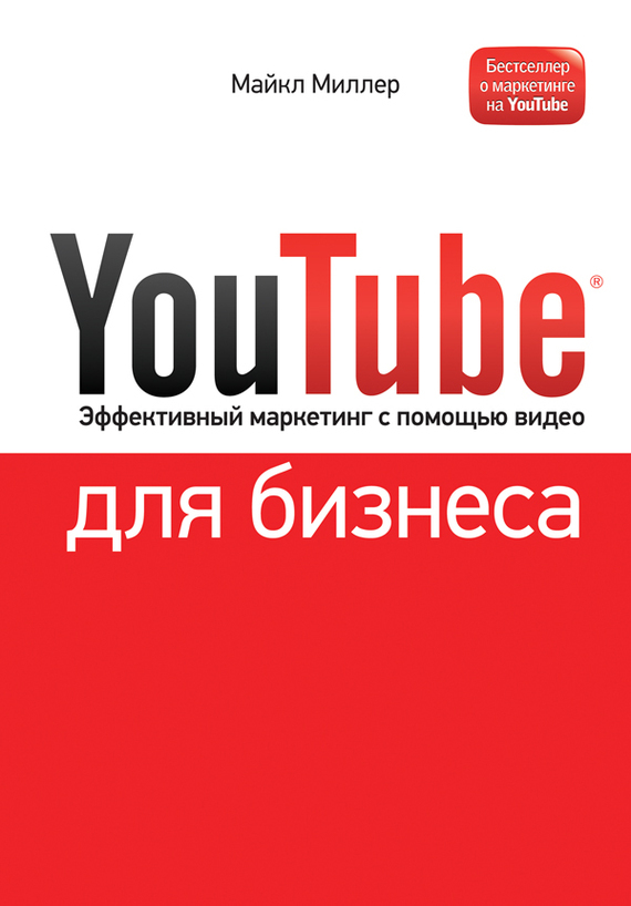 Книга YouTube для бизнеса. Эффективный маркетинг с помощью видео