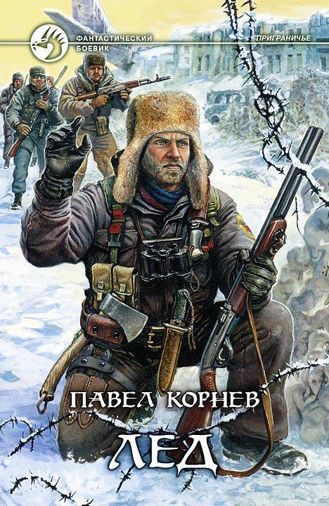 Павел Корнев «Лед»