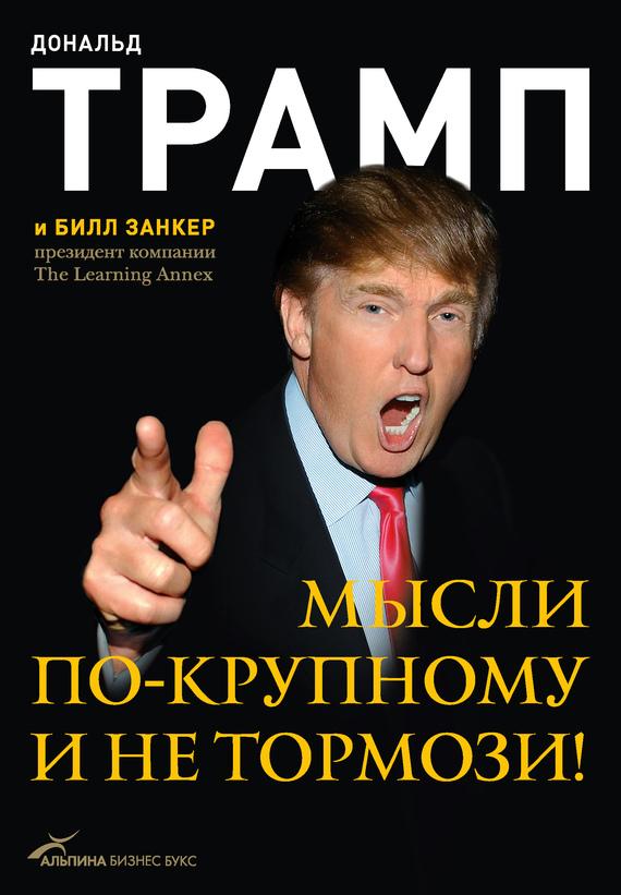 Билл Занкер, Дональд Трамп «Мысли по-крупному и не тормози!»