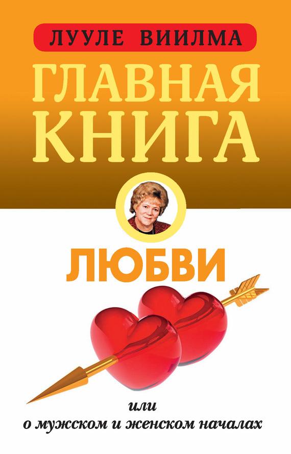 Лууле Виилма «Главная книга о любви»