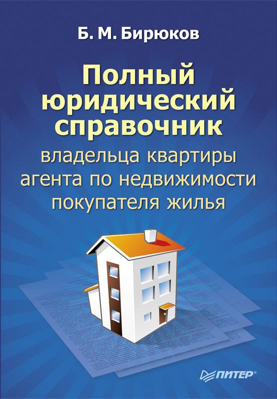 Борис Бирюков «Полный юридический справочник владельца квартиры, агента по недвижимости, покупателя жилья»