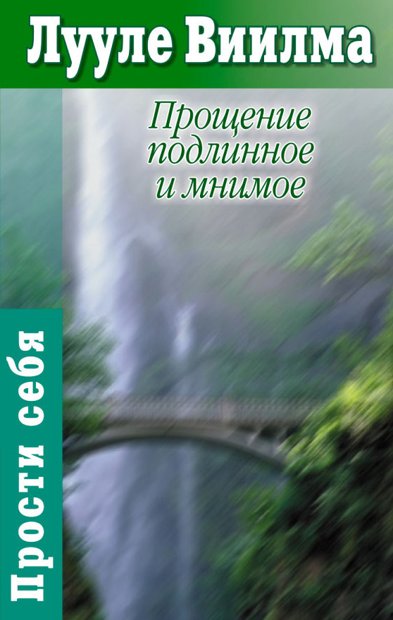 Лууле Виилма «Прощение подлинное и мнимое: Книга гордости и стыда»