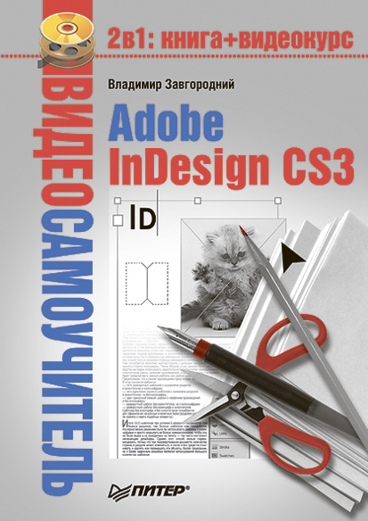 Adobe InDesign CS3 – Владимир Завгородний