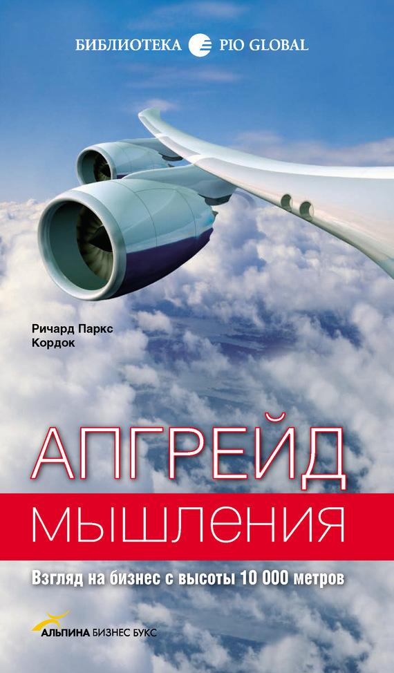 Книга Апгрейд мышления: Взгляд на бизнес с высоты 10 000 метров