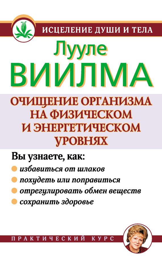 Лууле Виилма «Очищение организма на физическом и энергетическом уровнях»