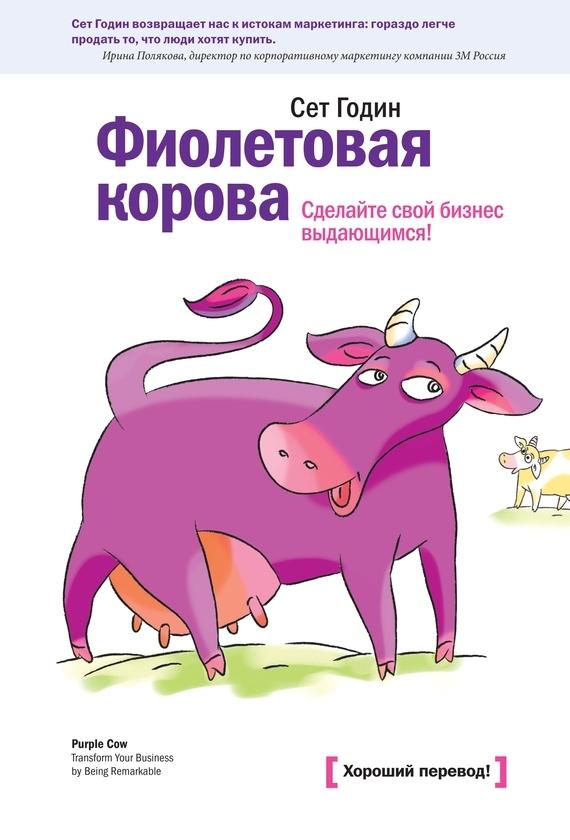 Фиолетовая корова. Сделайте свой бизнес выдающимся! - Сет Годин читать онлайн или скачать бесплатно fb2 epub txt rtf