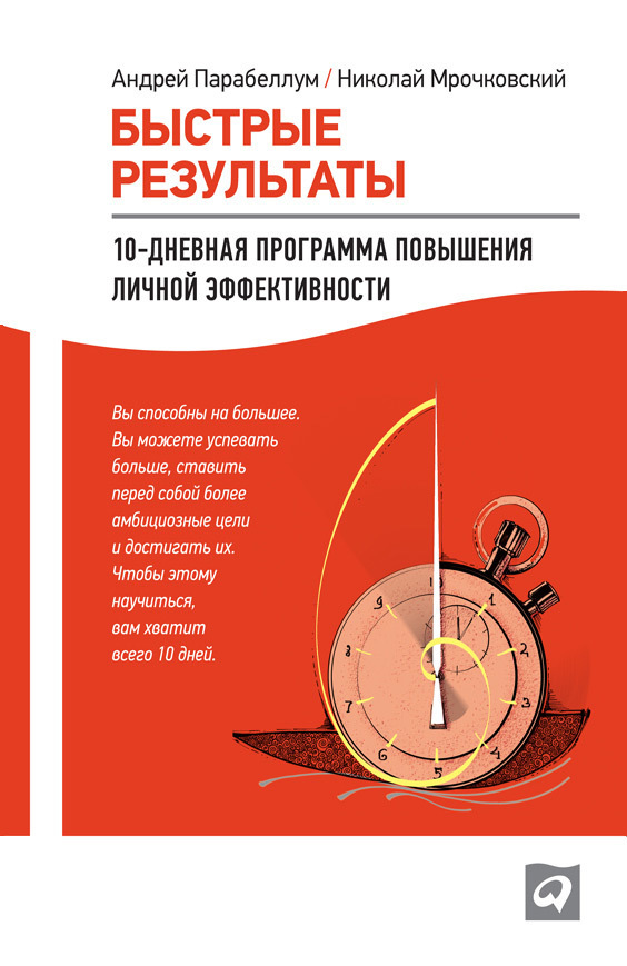 Николай Мрочковский «Быстрые результаты: 10-дневная программа повышения личной эффективности»
