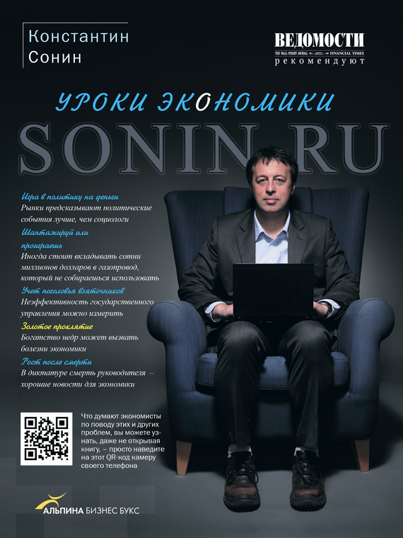 фото обложки издания Sonin.ru: Уроки экономики
