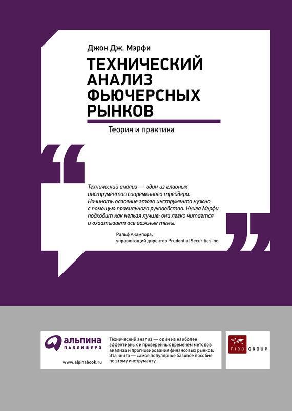 Обложка книги Технический анализ фьючерсных рынков: Теория и практика