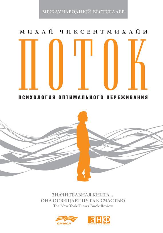 Михай Чиксентмихайи «Поток: Психология оптимального переживания»