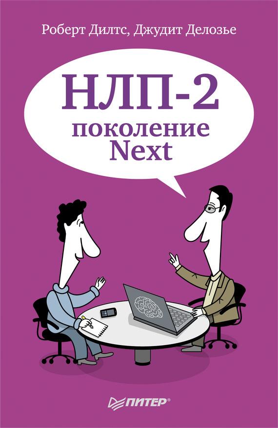 Роберт Дилтс, Джудит Делозье «НЛП-2: поколение Next»