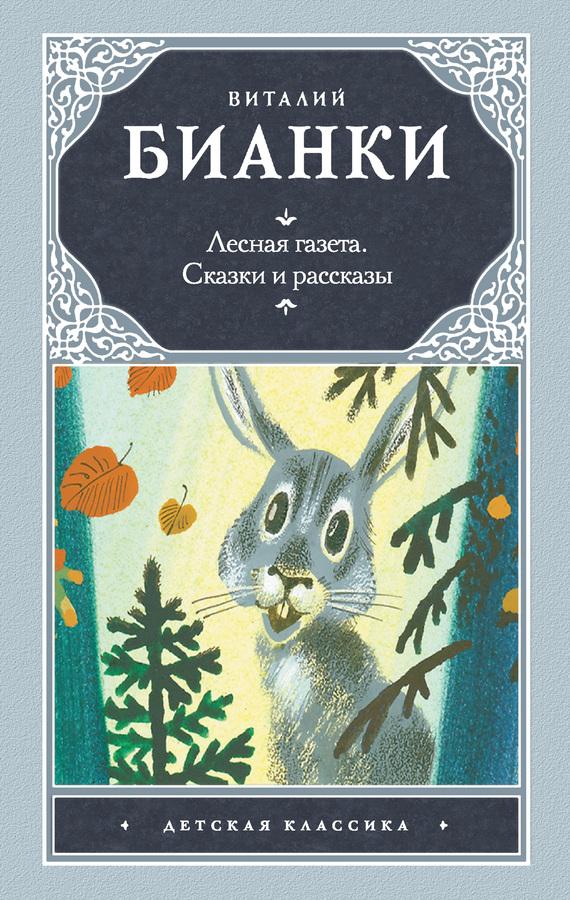 Лесная газета. Сказки и рассказы (сборник)
