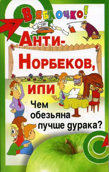 Борис Медведев «Анти-Норбеков, или Чем обезьяна лучше дурака?»