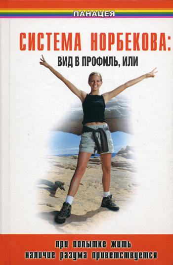 Борис Медведев «Система Норбекова: вид в профиль, или При попытке жить наличие разума приветствуется»