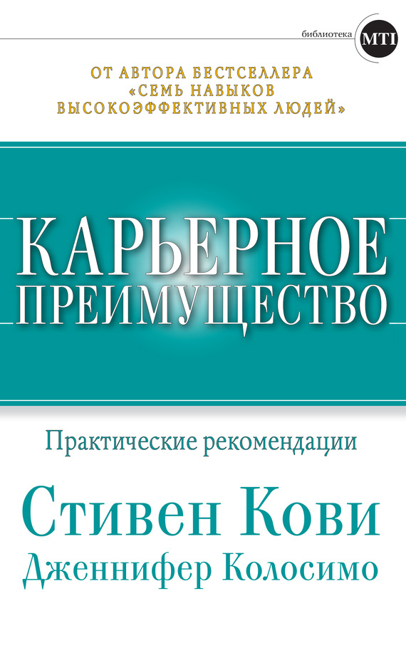 Дженнифер Колосимо, Стивен Кови «Карьерное преимущество: Практические рекомендации»