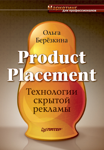 Книга Product Placement. Технологии скрытой рекламы