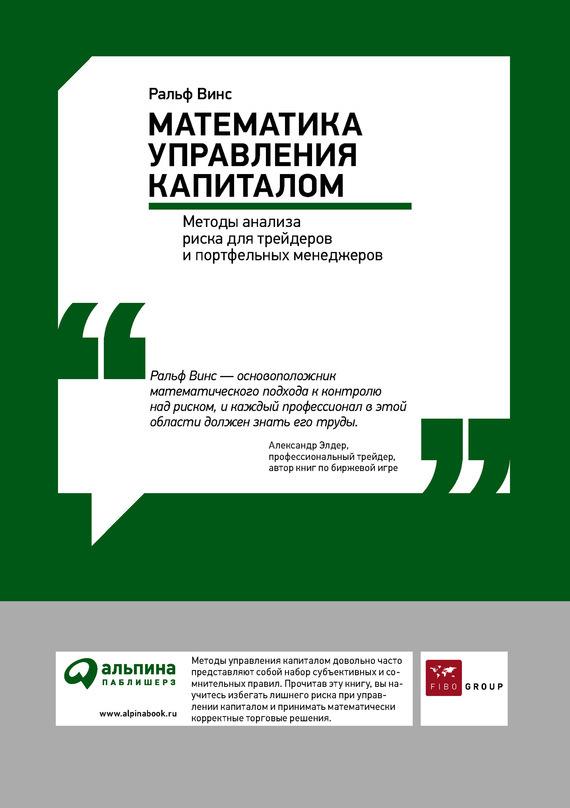 Ральф Винс «Математика управления капиталом: Методы анализа риска для трейдеров и портфельных менеджеров»