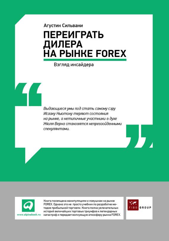 Агустин Сильвани «Переиграть дилера на рынке FOREX: Взгляд инсайдера»