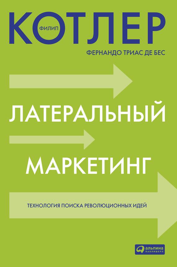 Филип Котлер, Фернандо де Бес «Латеральный маркетинг: технология поиска революционных идей»