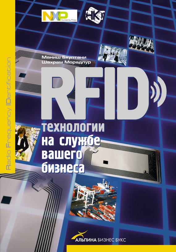 фото обложки издания RFID-технологии на службе вашего бизнеса