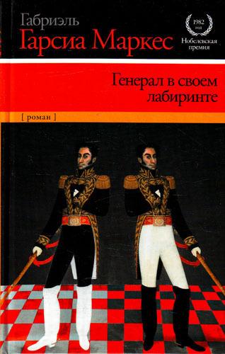 Габриэль Маркес «Генерал в своем лабиринте»