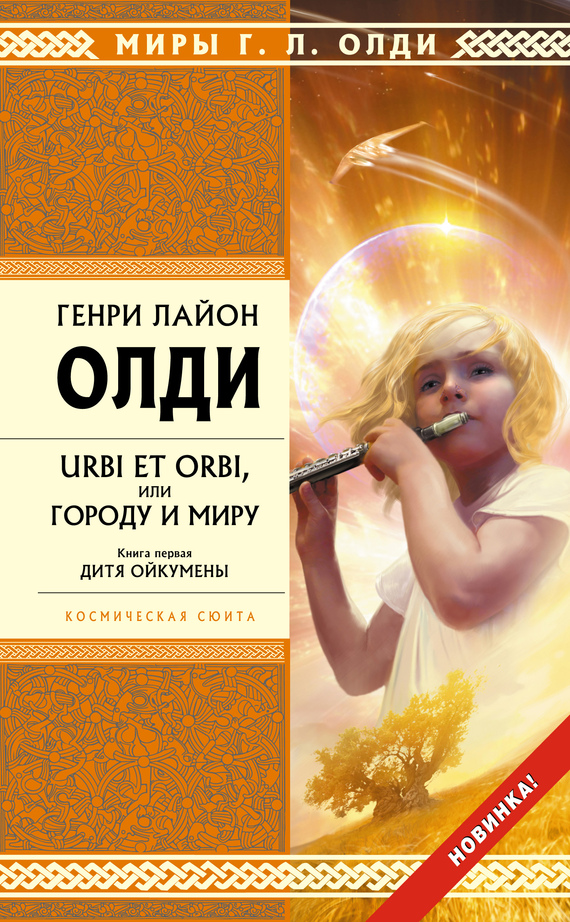 Генри Олди «Дитя Ойкумены»