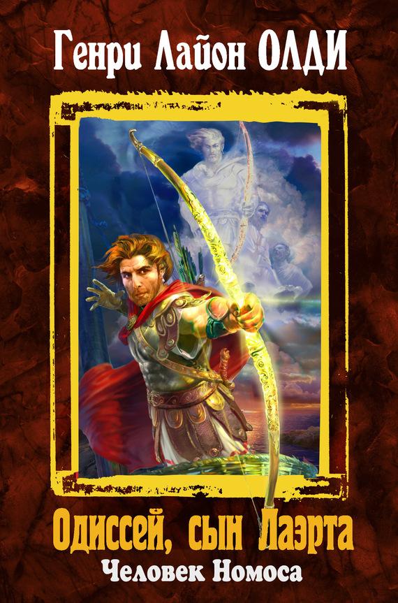 Генри Олди «Одиссей, сын Лаэрта. Человек Номоса»