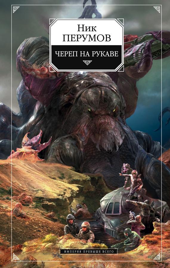 Ник Перумов «Череп на рукаве»