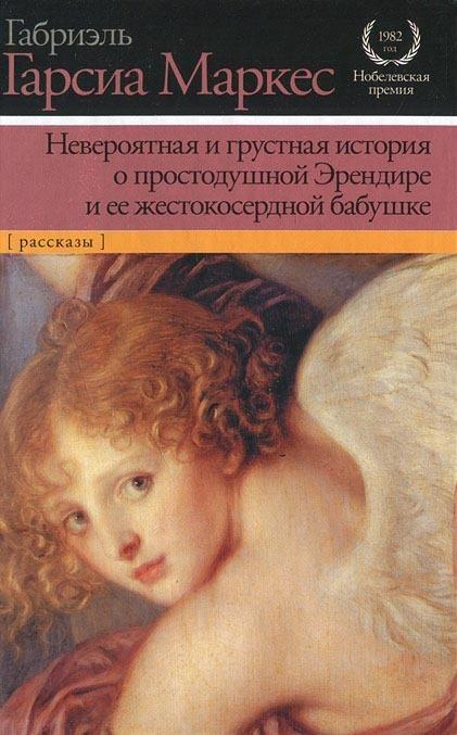Габриэль Маркес «Невероятная и грустная история о простодушной Эрендире и ее жестокосердной бабушке (сборник)»