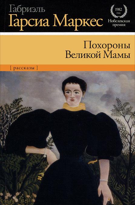 Габриэль Маркес «Похороны Великой Мамы (сборник)»