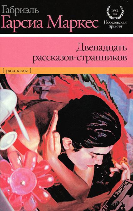 Габриэль Маркес «Двенадцать рассказов-странников (сборник)»