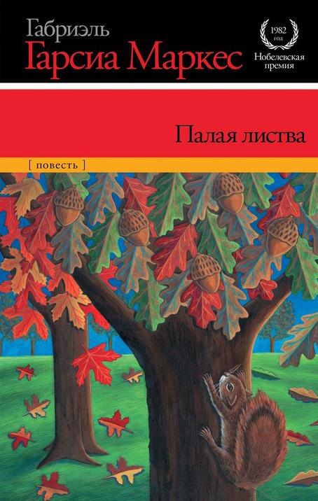 Габриэль Маркес «Палая листва»