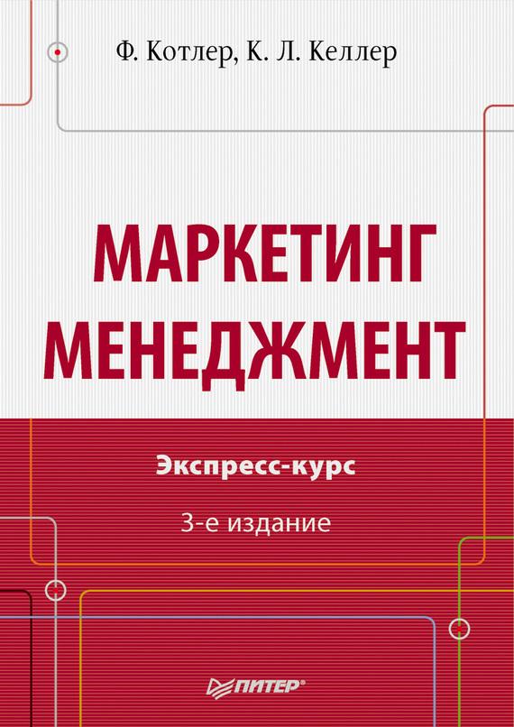 Филип Котлер, Кевин Келлер «Маркетинг менеджмент. Экспресс-курс»