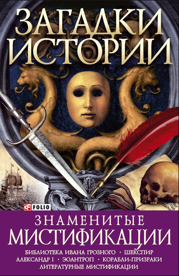 Оксана Балазанова «Знаменитые мистификации»