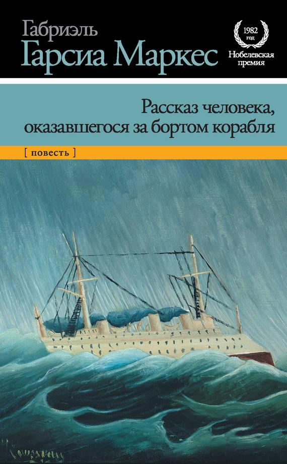 Габриэль Маркес «Рассказ человека, оказавшегося за бортом корабля»