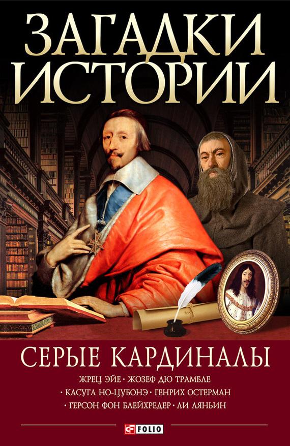 Артем Корсун, Мария Згурская «Серые кардиналы»