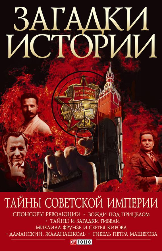 Андрей Хорошевский «Тайны советской империи»