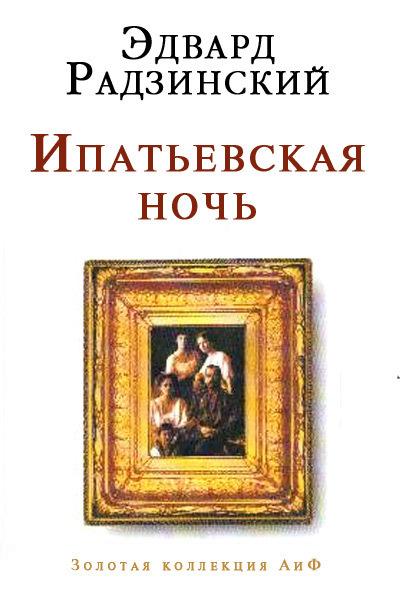 Эдвард Радзинский «Ипатьевская ночь»