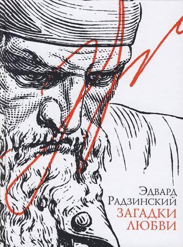 Эдвард Радзинский «Загадки любви (сборник)»