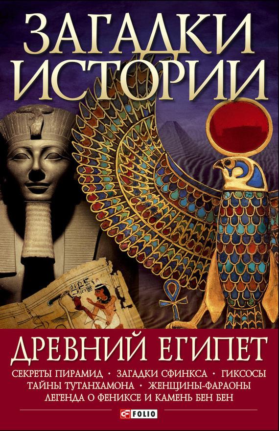 Мария Згурская «Древний Египет»