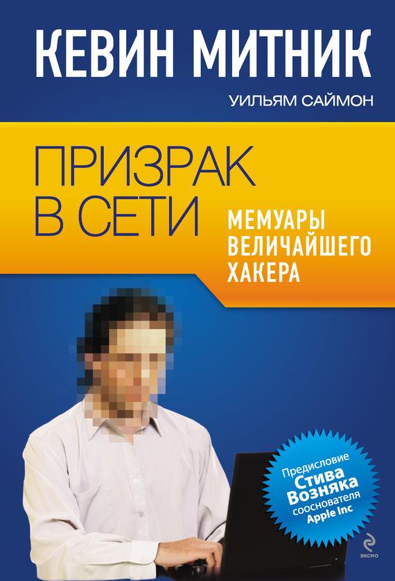 Уильям Саймон, Кевин Митник «Призрак в Сети. Мемуары величайшего хакера»