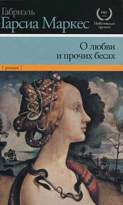 Габриэль Маркес «О любви и прочих бесах»