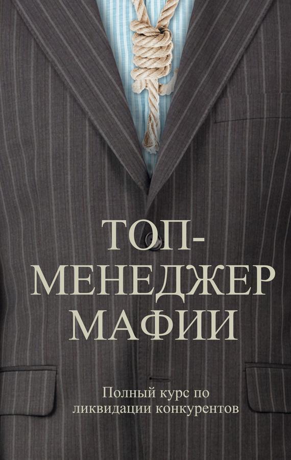 Обложка книги Топ-менеджер мафии. Полный курс по ликвидации конкурентов