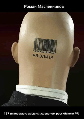 Книга PR-элита России: 157 интервью с высшим эшелоном российского PR