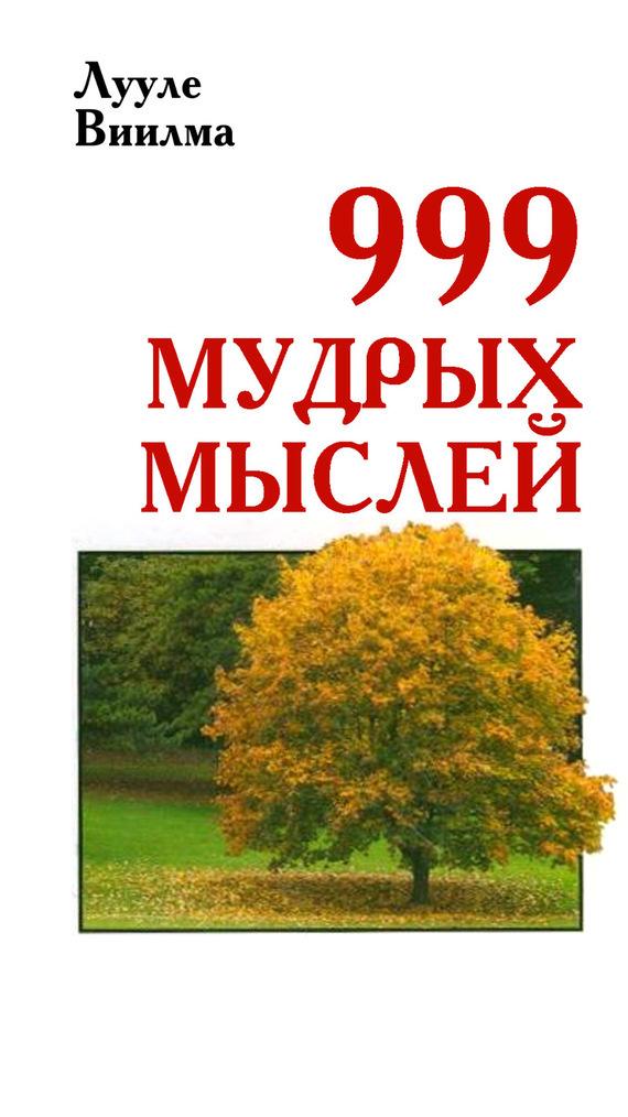 Лууле Виилма «999 мудрых мыслей»