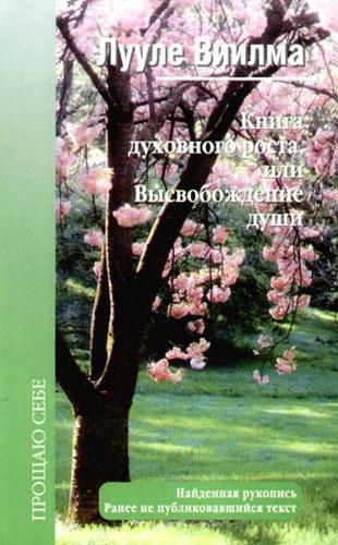 Лууле Виилма «Книга духовного роста, или Высвобождение души»