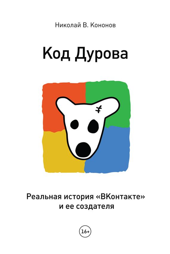 книгу Код Дурова. Реальная история «ВКонтакте» и ее создателя скачать EPUB, FB2, PDF