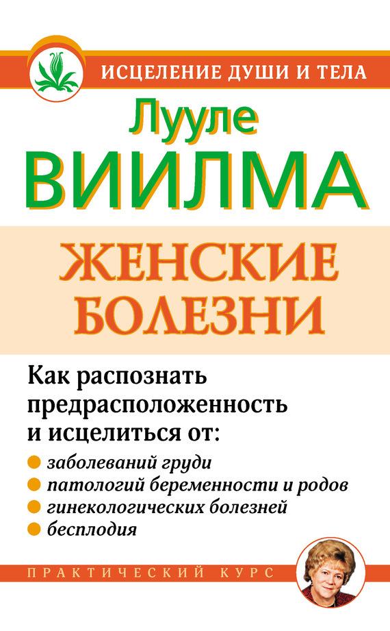 Лууле Виилма «Женские болезни»