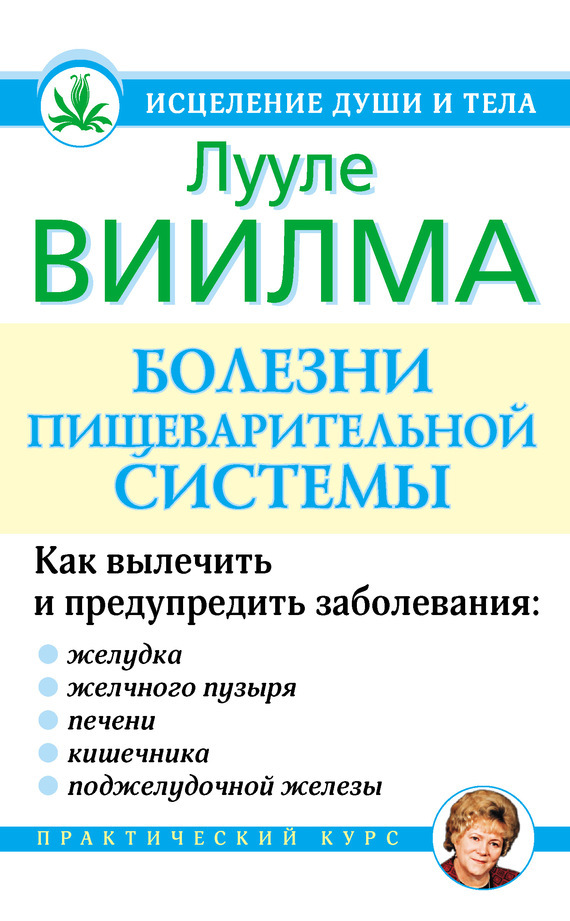 Лууле Виилма «Болезни пищеварительной системы»