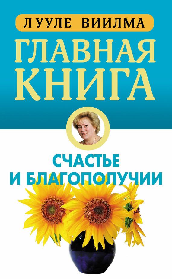 Лууле Виилма «Главная книга о счастье и благополучии»